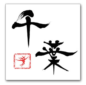 書道家 伊藤白水による筆文字表札の一例