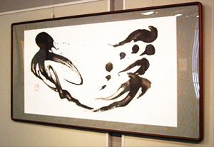 浮雲という書道の作品
