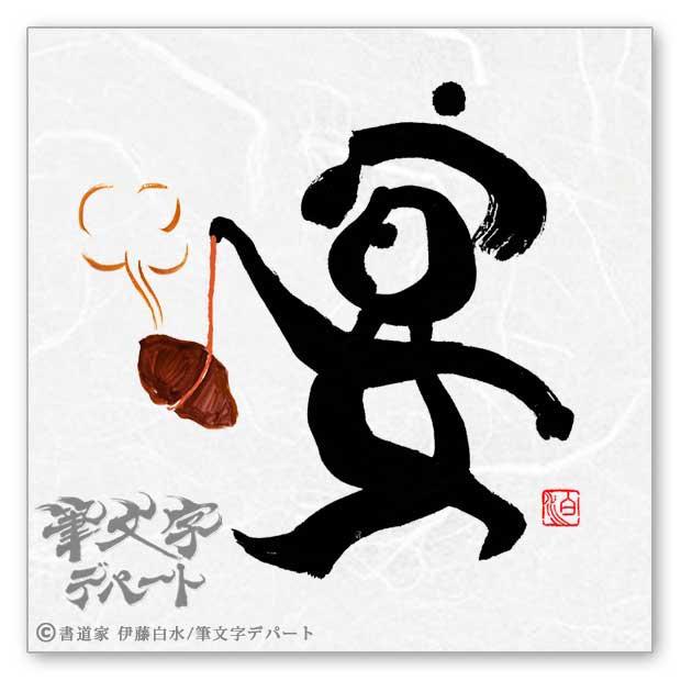 筆文字「宴と焼き芋」