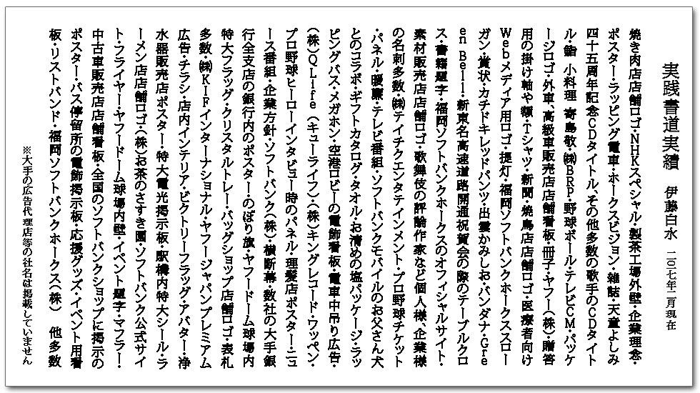 書道家伊藤白水の実践書道実績