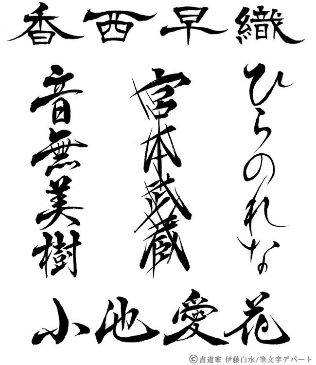 書道家 伊藤白水による本格的名刺