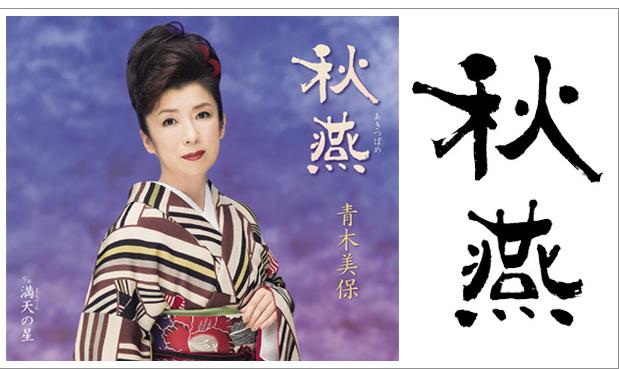青木美保さんの曲「秋燕」