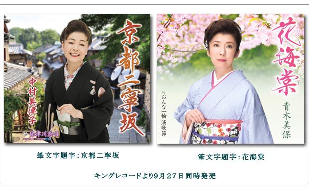 中村美津子さんと青木美保さんの新曲CD