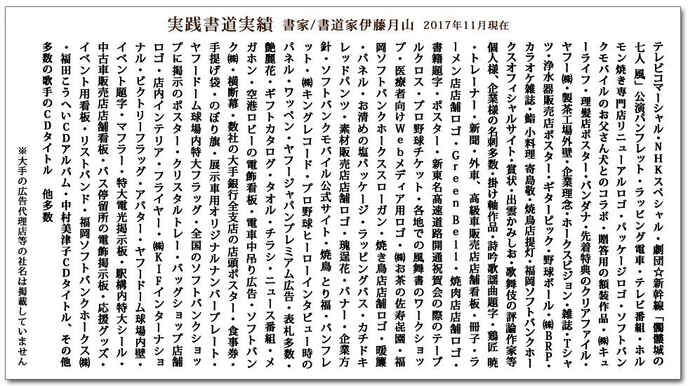 書家・書道家の伊藤月山(がっさん)の筆文字デザインが商用利用や個人利用として実用化された実績一覧