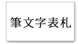 筆文字表札