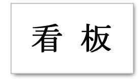 看板のロゴマーク