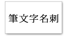 名刺デザインの毛筆書体