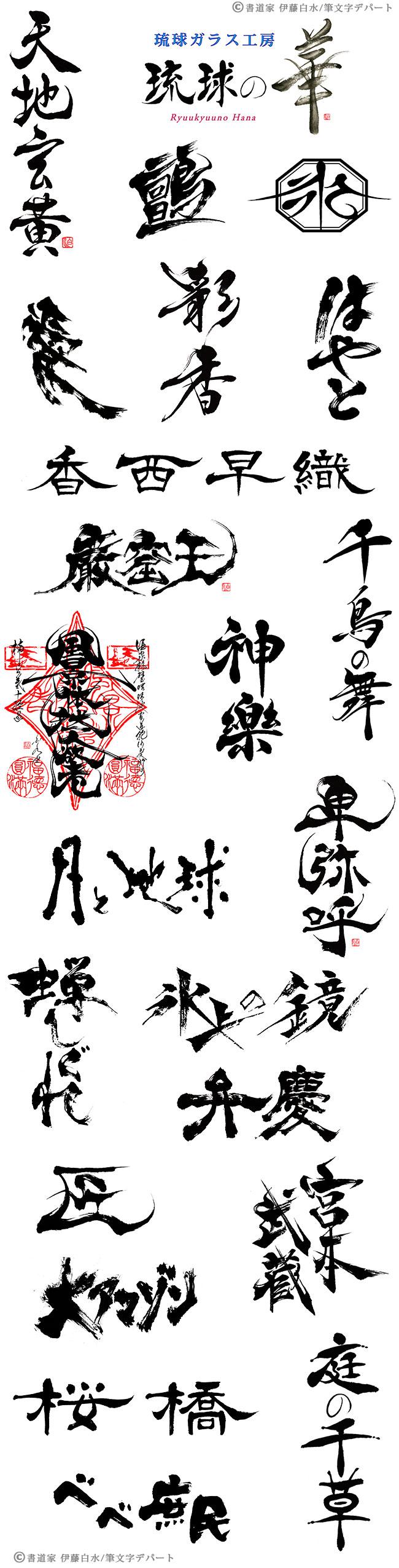 書家/書道家 伊藤白水による多種多様の筆文字デザイン制作例一覧