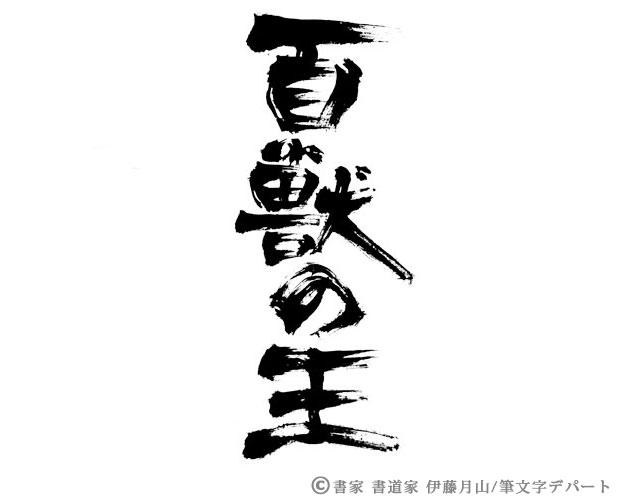 荒々しい筆文字ロゴ | 選べる書風 | 筆文字デパート