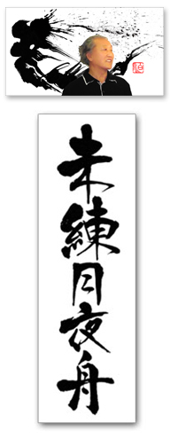 書道家の伊藤白水が龍神を揮毫している様子