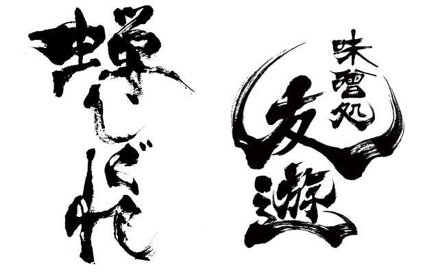 フリー 力強い フォント 毛筆 商用利用可!日本語フリーフォント「毛筆系」まとめ16選