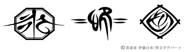 """毛筆デザインによるシンボルマーク"""""""