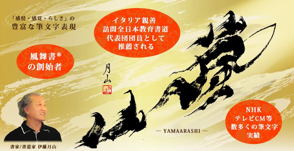 鬼滅の刃の主人公 竈門炭治郎の必殺技「ヒノカミ神楽 日暈の龍 頭舞い」が話題となっていますが、書家/書道家 伊藤月山が20年程前にかっこいい白龍をイメージして制作した筆文字をここに掲載しています。