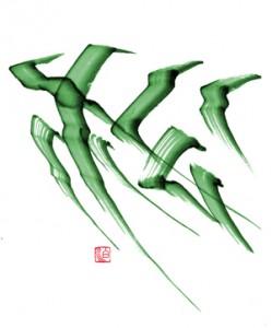 書道家 伊藤白水が風舞書の手法で松という文字を書いた書道作品