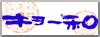 書道用品専門店のキョー和様のロゴ