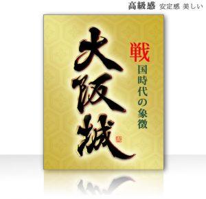 大阪城を高級感の表現で筆文字デザインした作品