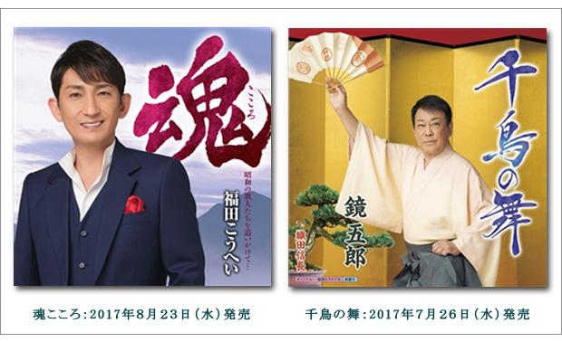 福田こうへいさんのCDアルバムと鏡五郎さんのシングルCD