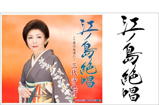 三代沙也可さんの曲「江ノ島絶唱」