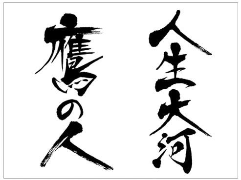 詩吟歌謡曲の筆文字「鷹の人」と「人生大河」