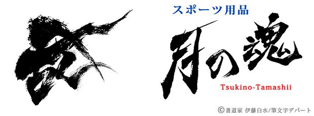 力強く躍動感のある「乱」と、力強く元気のある「月の魂」の墨書。
