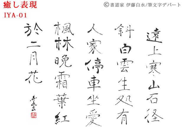 杜牧の漢詩を書家伊藤白水が筆文字で制作しました