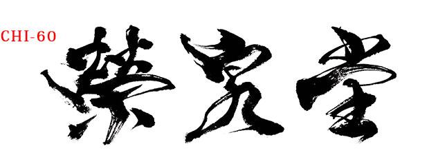 味わい深い作風の「榮泉堂」