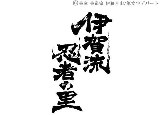 タイトル筆文字「伊賀流忍者の里」