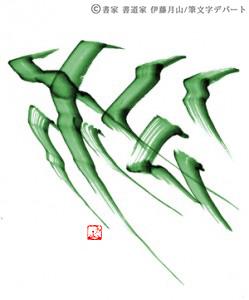 書家・書道家 伊藤月山が風舞書の手法で松という文字を書いた書道作品