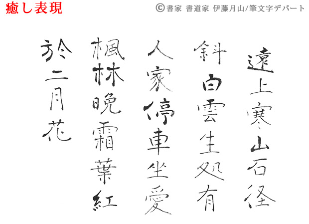 癒し系の筆文字デザイン