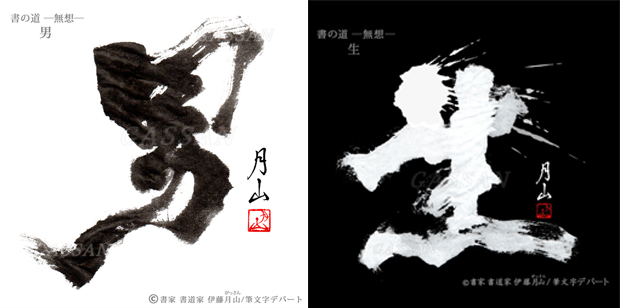 書家/書道家伊藤月山による書作品「書の道―無想― 男 生」