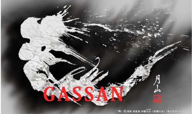 力強い動きの白龍をイメージして制作したこの筆文字「龍」は風舞書の中でも人気があります。