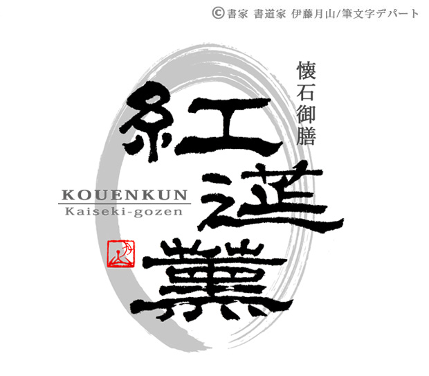 店舗名の筆文字と、円(丸)との組み合わせによるブランドロゴのイメージです。
