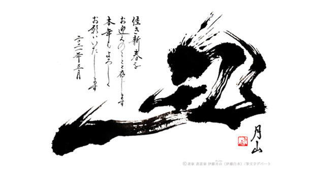 書家 伊藤月山による2021年(令和3年)の筆文字年賀状「丑」