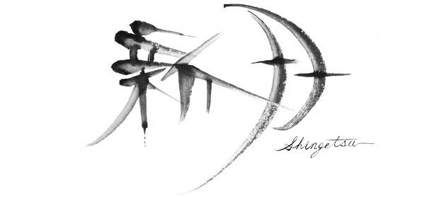 透明感のある美しい表現「新月」の筆文字デザイン