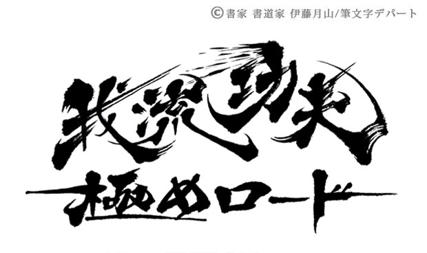 パーティーゲーム「我流功夫極めロード スペシャルボックス」の筆文字タイトルデザイン